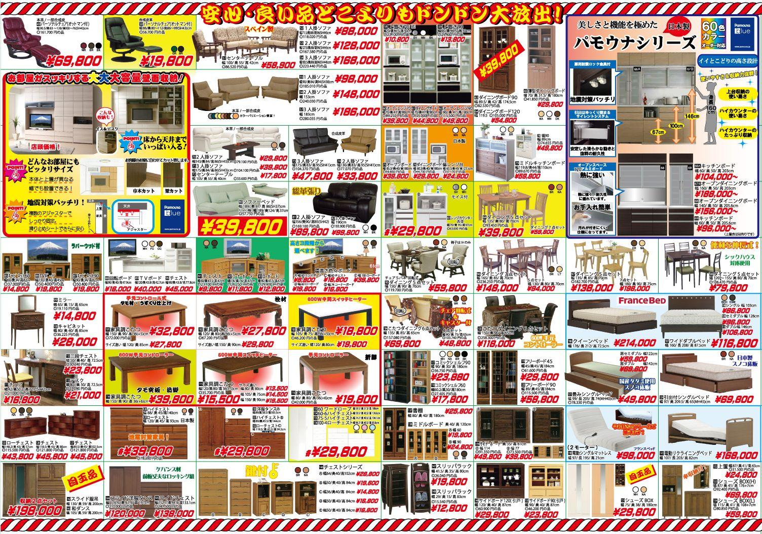 トップ 信じられないほどの 東京インテリア チラシ | 9824
