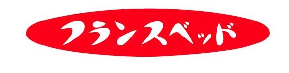 「フランスベッド ロゴ」の画像検索結果