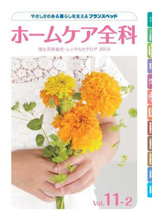 ホームケア全科Vol.11-2.jpg