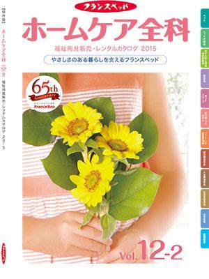 ホームケア全科Vol.12-2.jpg