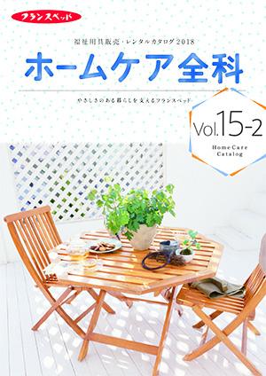 ホームケア全科VOL15