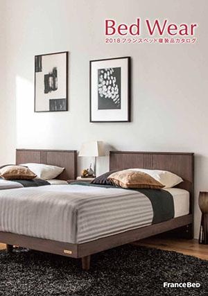 フランスベッド 寝装品総合カタログ:BedWear